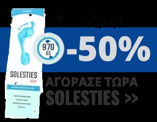 Solesties - Αγοράστε τώρα